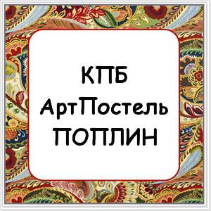 КПБ АРТПОСТЕЛЬ ПОПЛИН