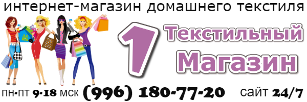 1-й Текстильный Магазин